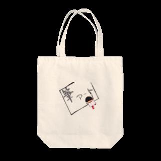 すみちゃんの筆・アート・書道・墨 Tote bags