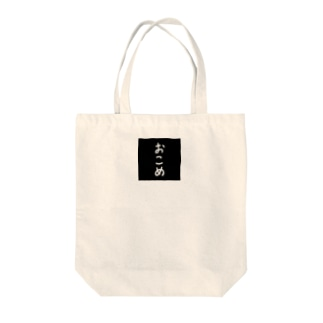 おこめ Tote bags