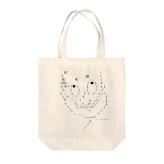 原町田アフロボンバーのHONDA Tote bags