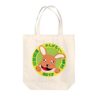 かんがるぅ〜神社 Tote bags