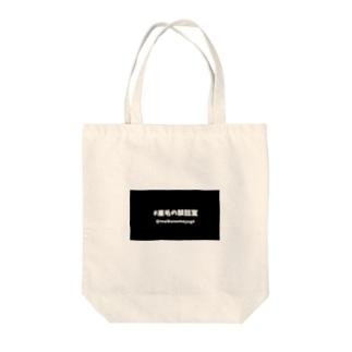 眉毛の談話室 Tote bags