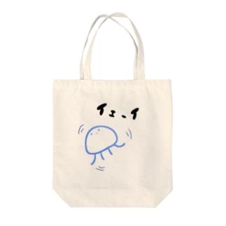 イェーイクラゲ Tote bags