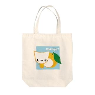 ゆずねっこ~change?~ Tote bags