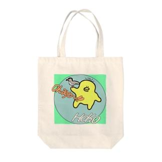 ホコのOhayo〜!! Tote bags