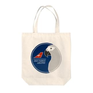 ヨウムエアラインズ Tote bags
