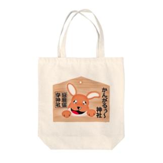 絵馬 かんがるぅ〜神社 Tote bags