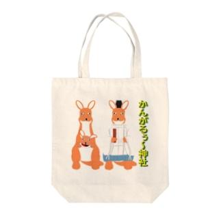 かんがるぅ〜神社ファミリー Tote bags