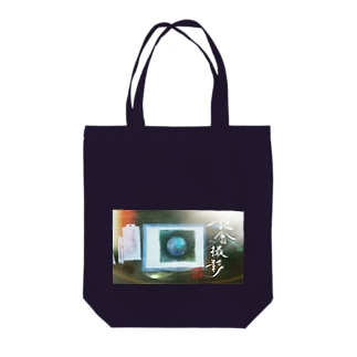 HUNGRY DAYZ Tote bags