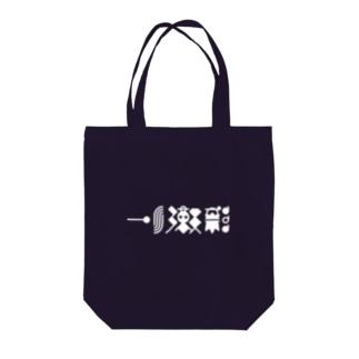 猫獄山コラボLOGO_白【©まー様】 トートバッグ