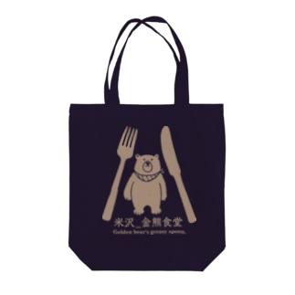 金熊食堂3周年グッズ Tote bags