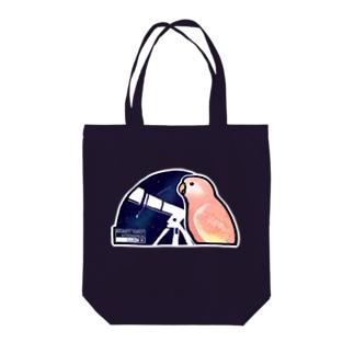 アキクサインコの天体観測 トートバッグ