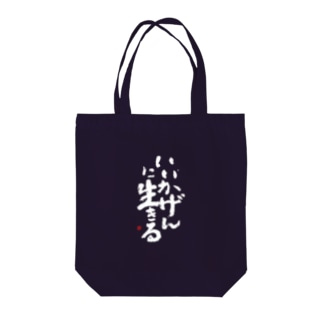 いいかげんに生きる(白字) Tote bags