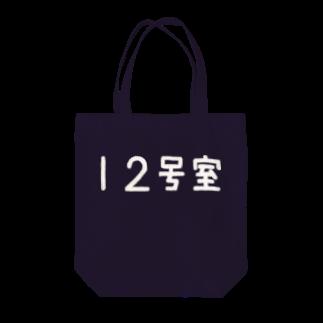 猫山アイス洋品店の12号室** Tote bags