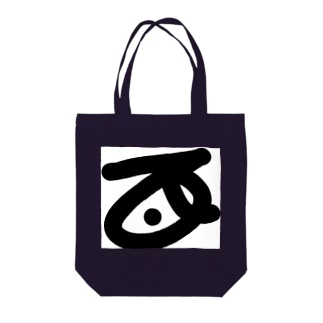 Greatful君とぐれーぷふるーつ同盟国 Tote bags