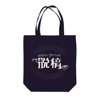 脱稿(B) Tote bags