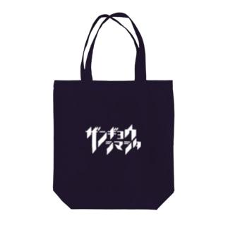 ザンギョウシマシタ Tote bags