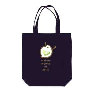 あらぶるミジンコのポーズ Tote bags