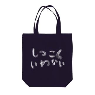 しつこくいわない(白文字) Tote bags
