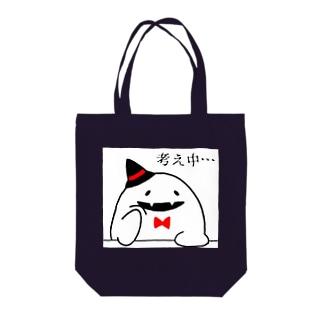 考えるオバケ Tote bags