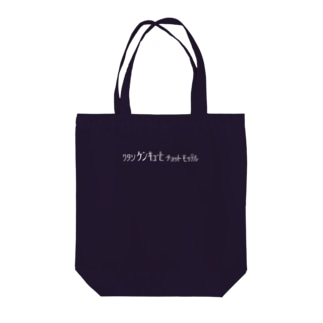 Research Budget (not so much) Tote bags