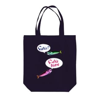 サバサバ日和 Tote bags