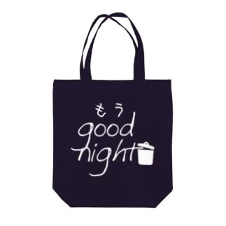 もうGoodNight(白) Tote bags