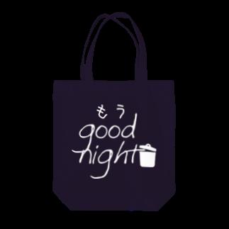 8garage SUZURI SHOPのもうGoodNight(白) Tote bags