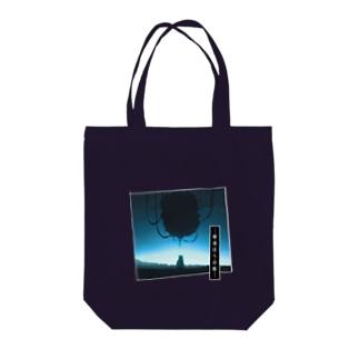 解放区への旅 Tote bags