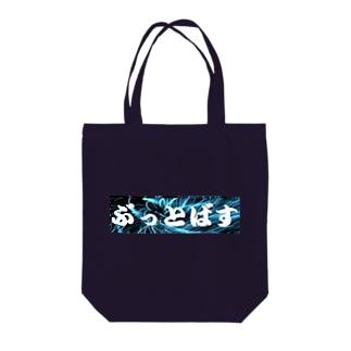 ぶっとばす Tote bags