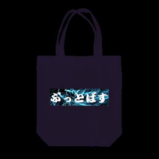 アメリカン★ベースのぶっとばす Tote bags