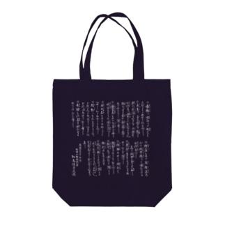 地歌の心得 Tote bags