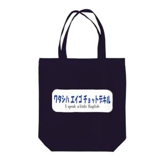 ワタシハ エイゴ チョットデキル Tote bags