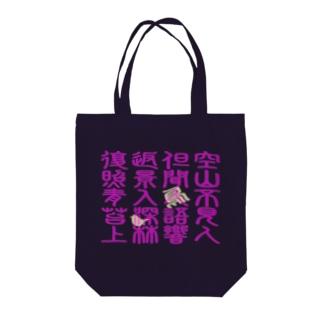 空山鳥語 Tote bags