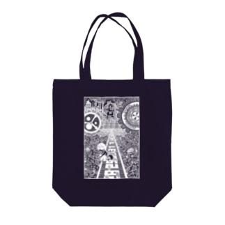 能動的感謝(W) Tote bags