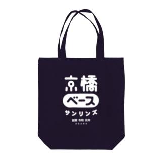 京橋ベースサンリンズ ホワイト Tote bags
