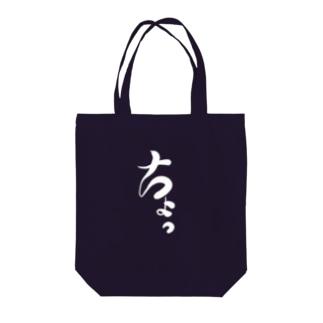 ちょっ(白) Tote bags