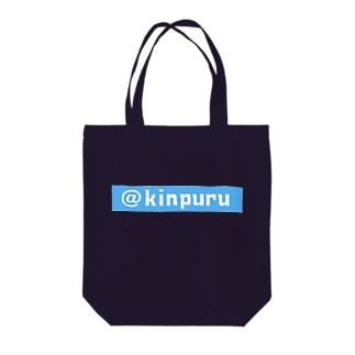 【KPBL02】@kinpuru(ブルー) Tote bags