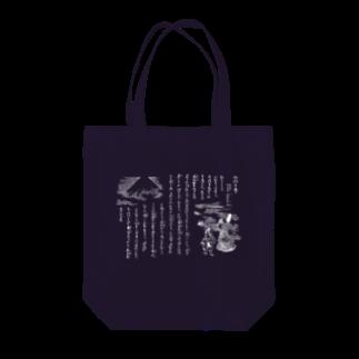 地歌箏曲グッズのお店の地歌〈吾妻獅子〉グッズ Tote bags