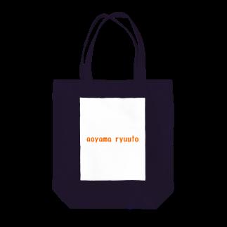 aoyama_ryuutoの青山龍斗英語ver Tote bags