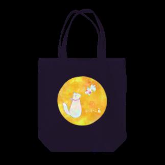 月の隠れ家の猫さんと金魚さんが夢境の中で出逢う🌸 Tote bags
