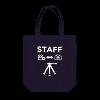 8garage SUZURI SHOPの撮影スタッフ Tote bags