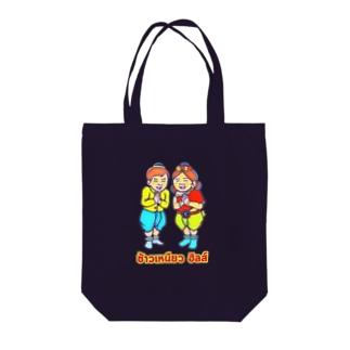 カオニャオ姉弟② Tote bags