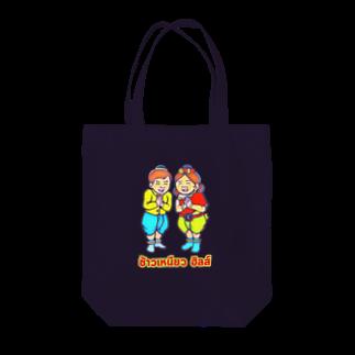 トコ*ガドガドのカオニャオ姉弟② Tote bags