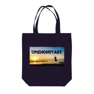 「跳んで陽に入る夏のうめ」バッグ Tote bags