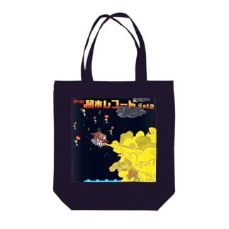新譜リアル引っさげbag Tote bags
