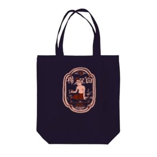 白樺 第十一年 Tote bags