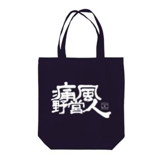 痛風野営人トート(ネイビー) Tote bags
