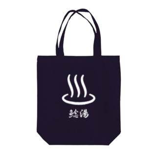 なまずのふろや(白) Tote bags