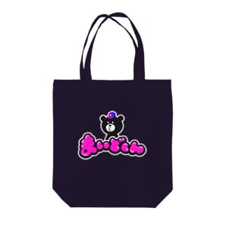 まいどくんのロゴ Tote bags