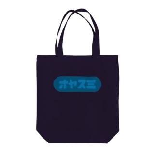 オヤスミ Tote bags